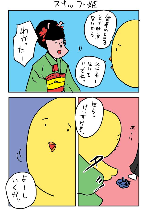 子育て漫画 七五三3