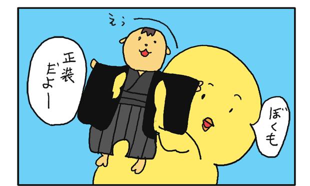 子育て漫画 七五三4