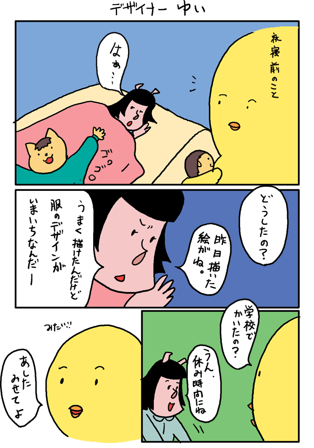 子育て漫画 小学生自由帳1