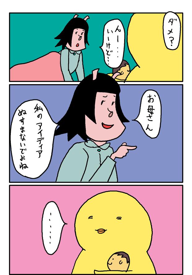 子育て漫画 小学生自由帳2