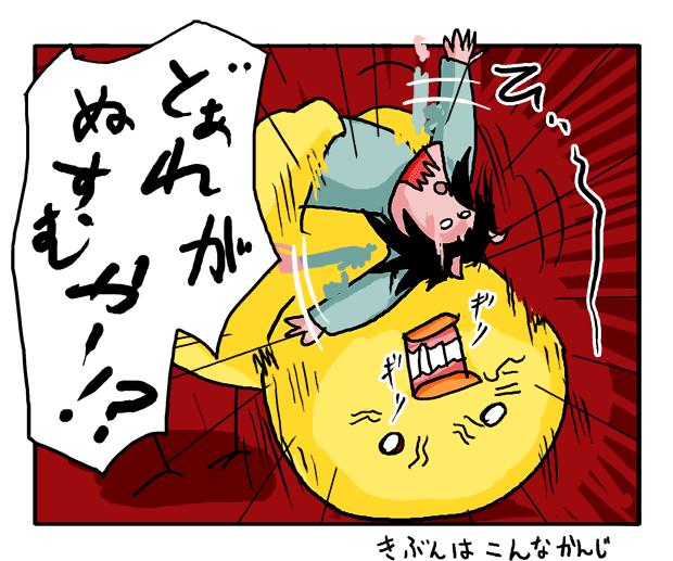 子育て漫画 小学生自由帳3