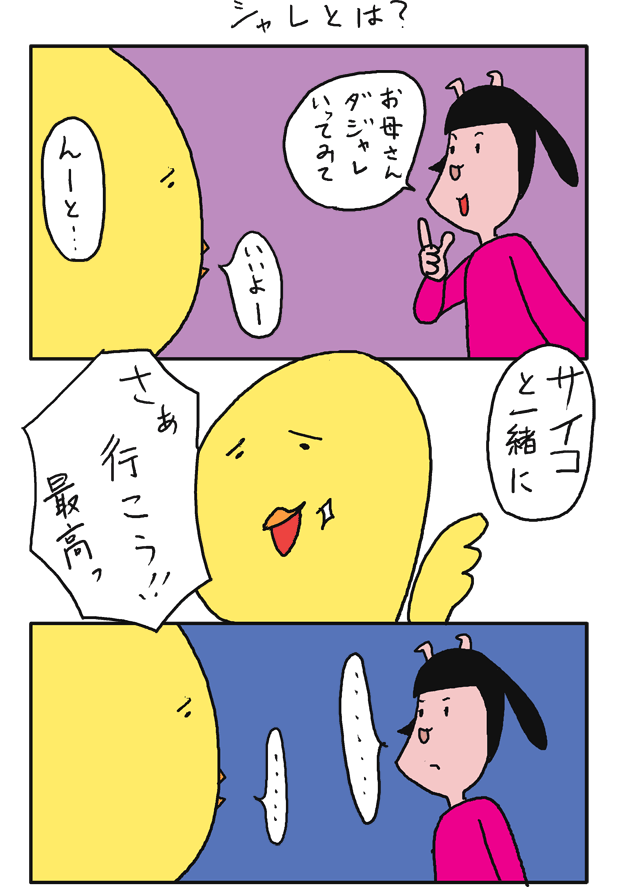 子育て漫画 ダジャレ1