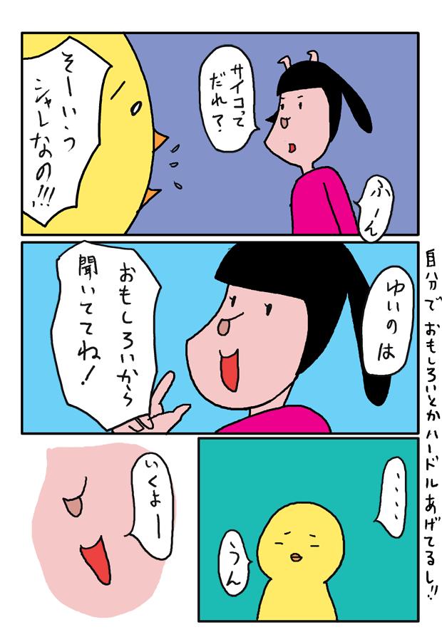 子育て漫画 ダジャレ2