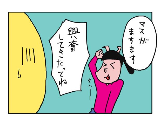 子育て漫画 ダジャレ3