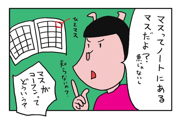 子育て漫画 ダジャレ4