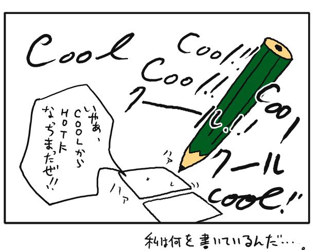 子育て漫画 ダジャレ5