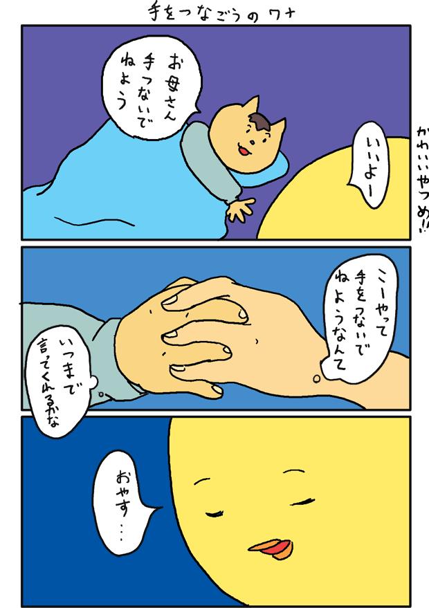 子育て漫画 手つなぎ寝1