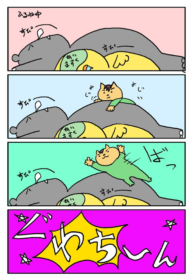 子育て漫画 手つなぎ寝3