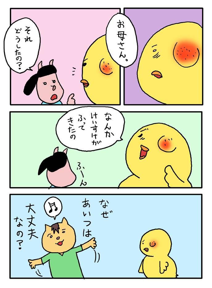 子育て漫画 手つなぎ寝4