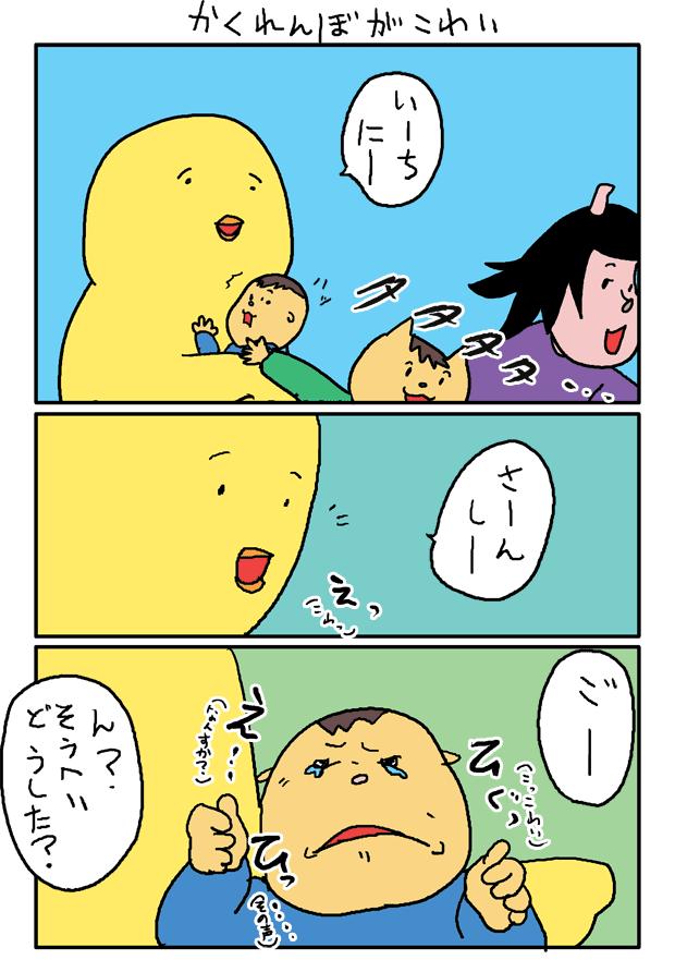 子育て漫画 かくれんぼ1