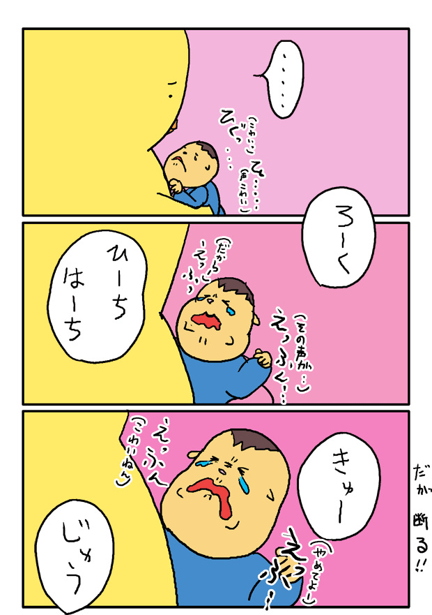 子育て漫画 かくれんぼ2