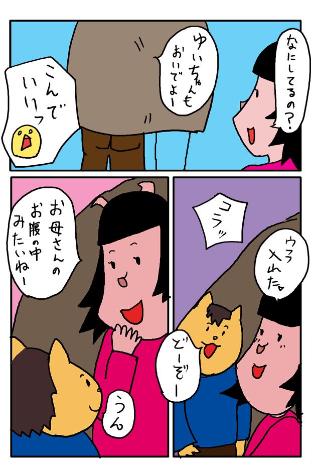 子育て漫画 胎内記憶2