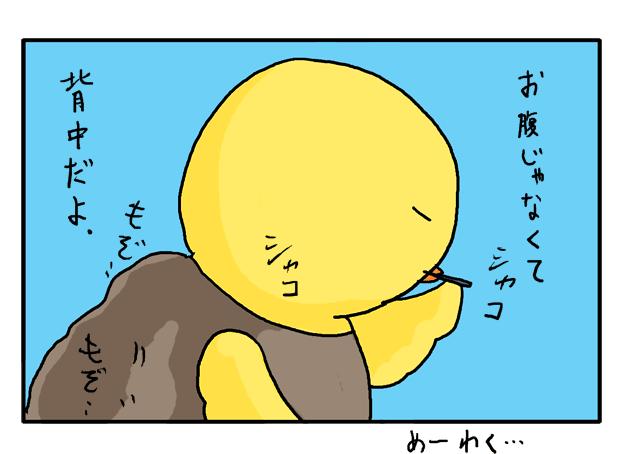 子育て漫画 胎内記憶3