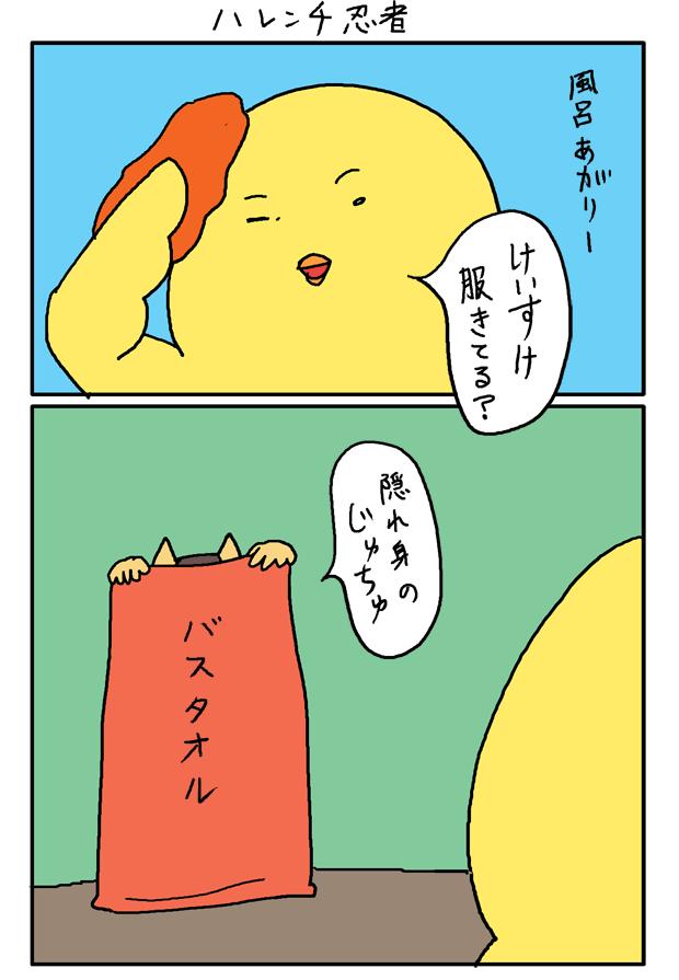 子育て漫画 お着替え1