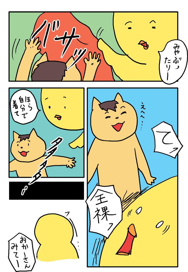 子育て漫画 お着替え2