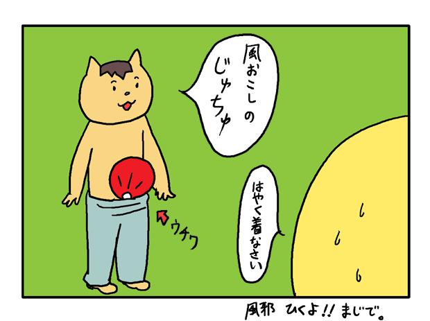 子育て漫画 お着替え3