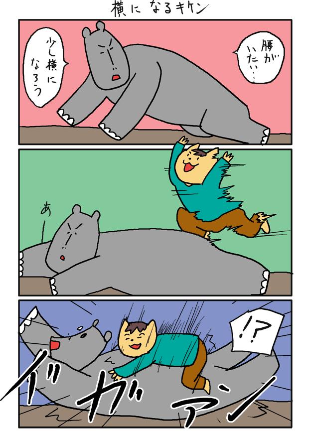 子育て漫画 腰痛1