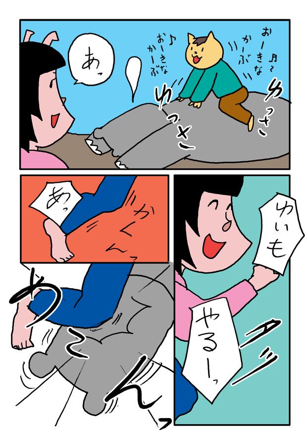 子育て漫画 腰痛2