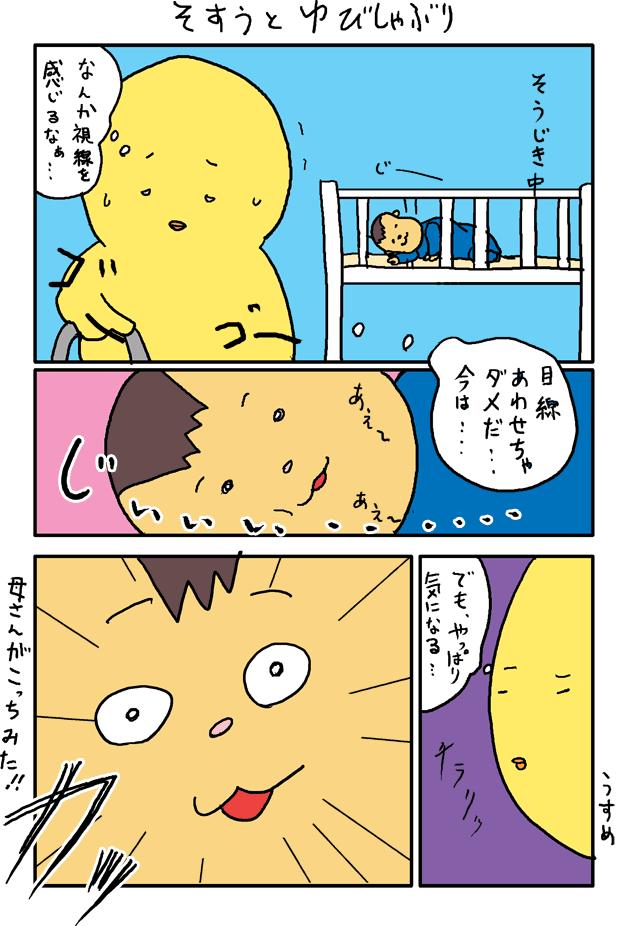 子育て漫画 指しゃぶり1