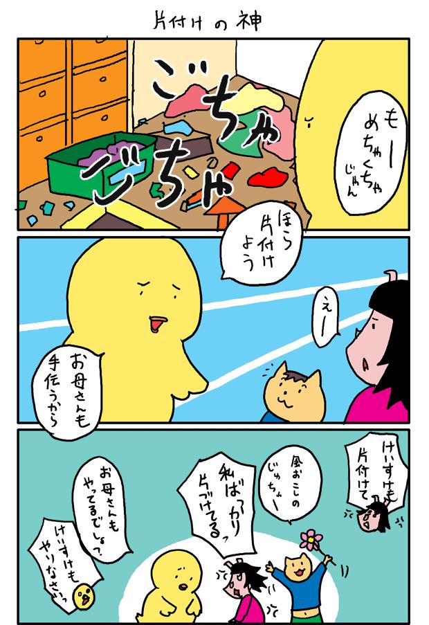 子育て漫画 片付け1