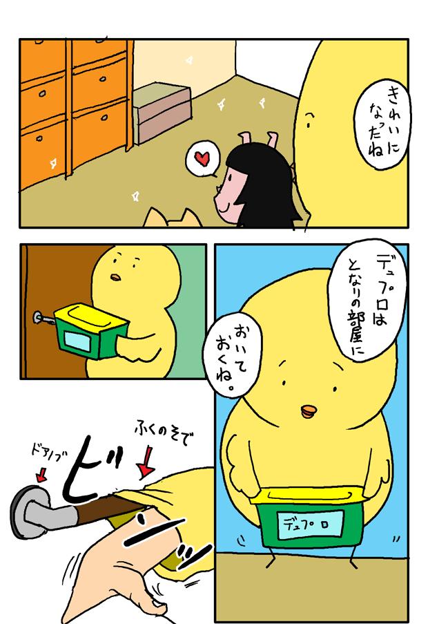 子育て漫画 片付け2