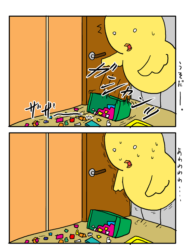 子育て漫画 片付け3