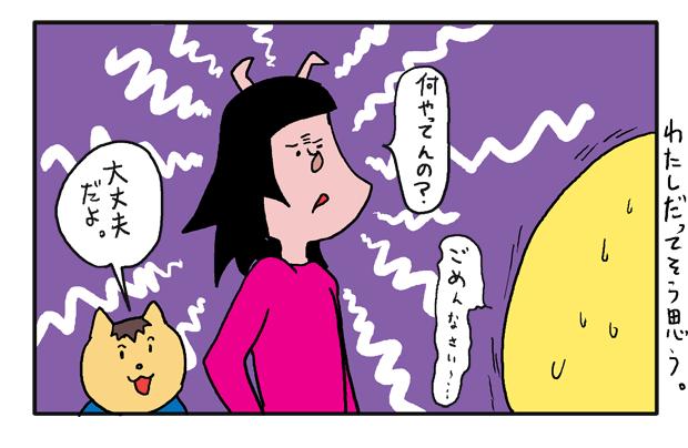 子育て漫画 片付け4