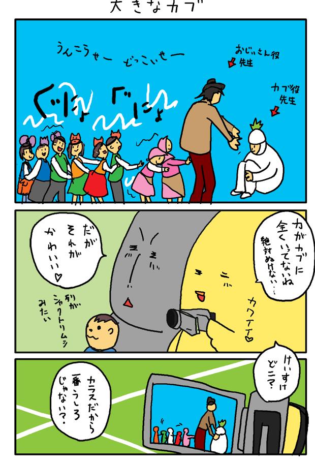 子育て漫画 クリスマス会1