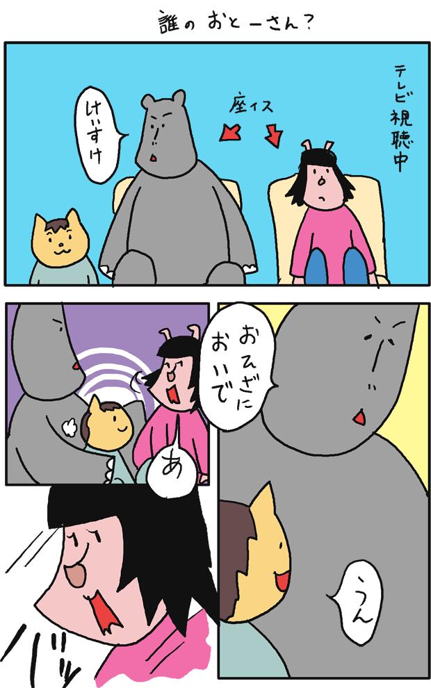 子育て漫画 ソファ1