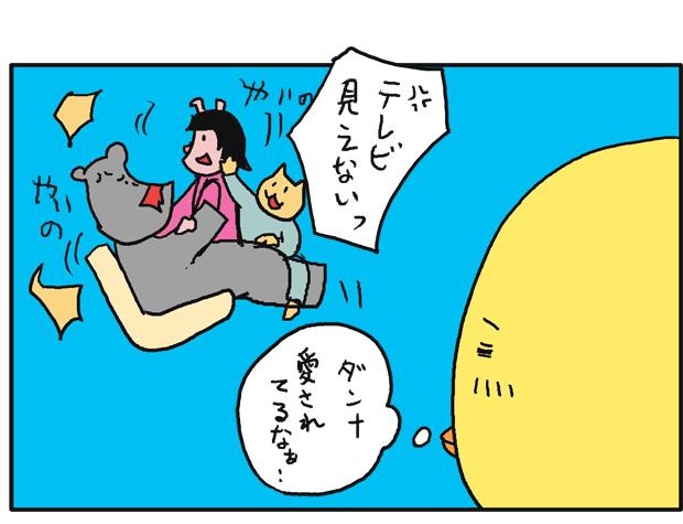 子育て漫画 ソファ3