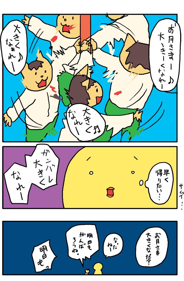 子育て漫画 お月様3
