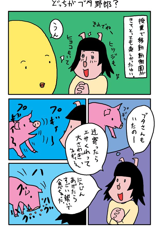 子育て漫画 ブタ1