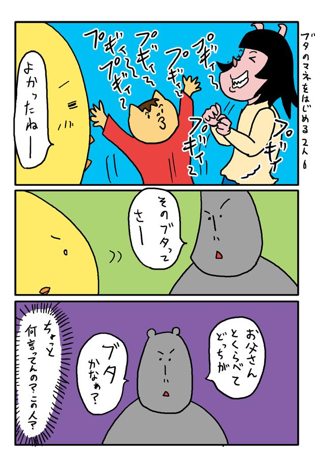 子育て漫画 ブタ2