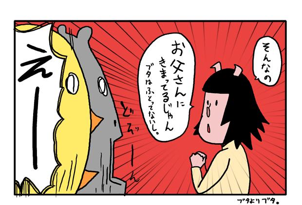 子育て漫画 ブタ3