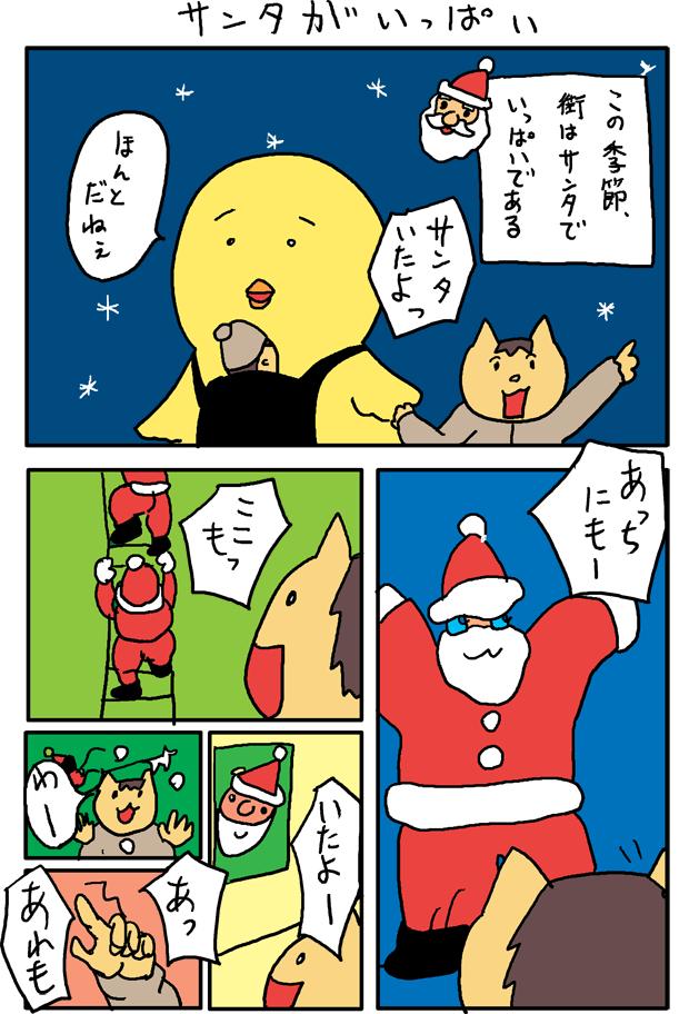 子育て漫画 サンタ1