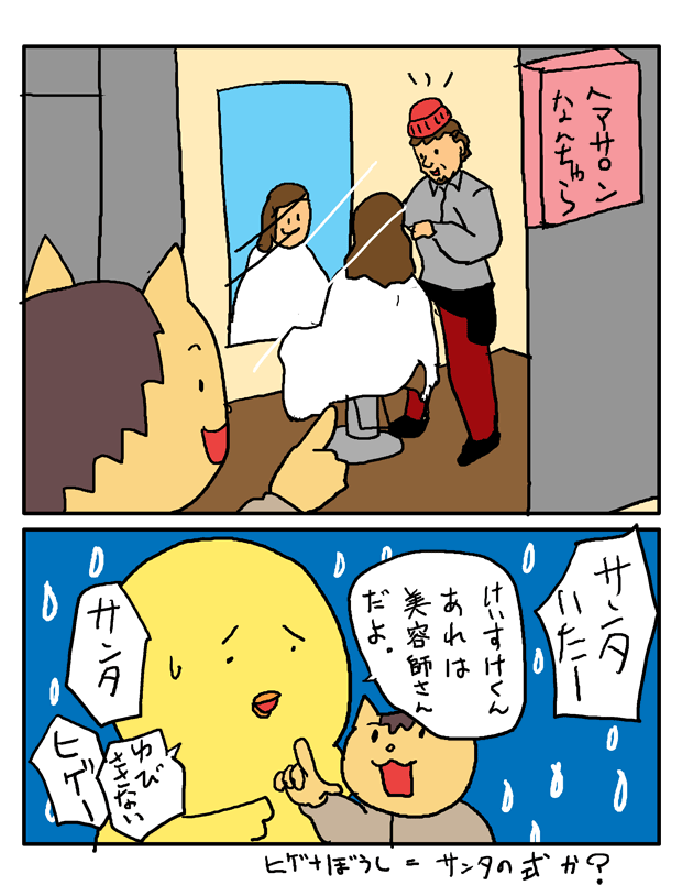 子育て漫画 サンタ2