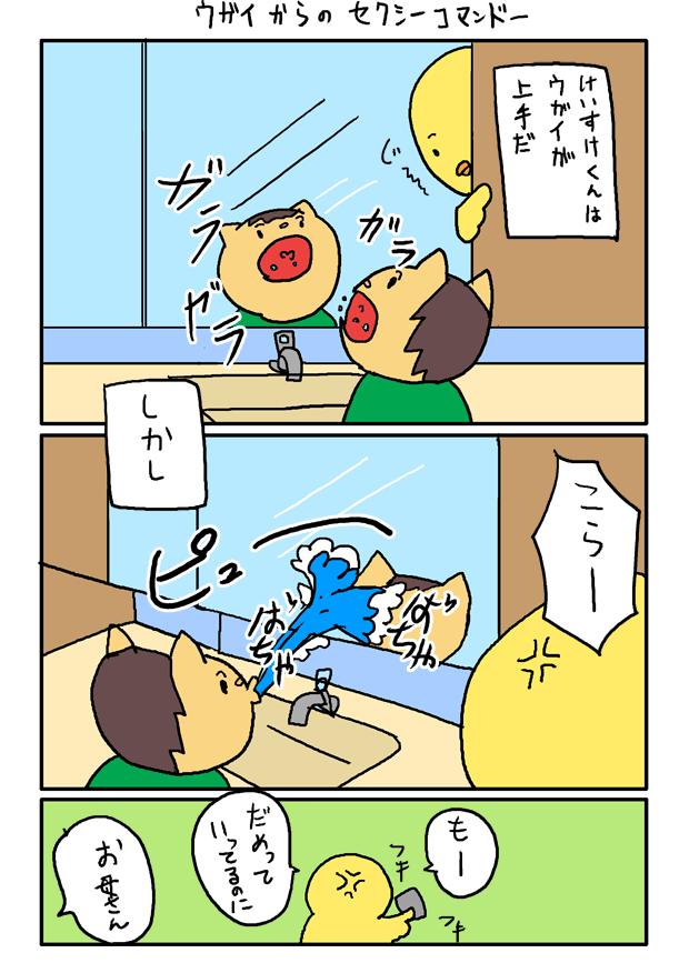 子育て漫画 うがい1