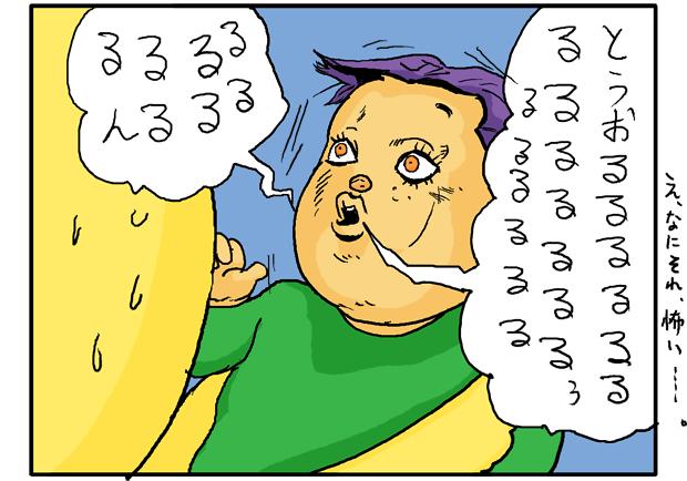子育て漫画 ドッピオ2