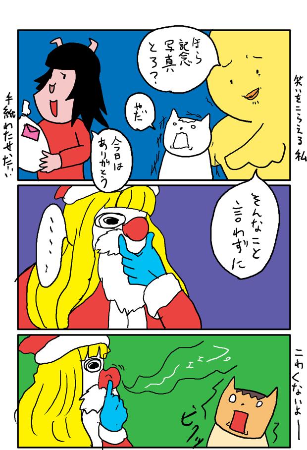 子育て漫画 サンタ3