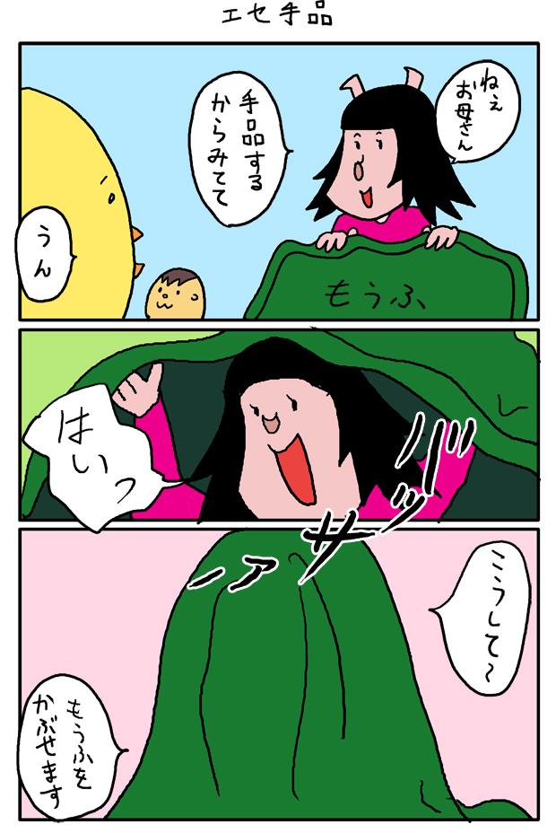 子育て漫画 手品1