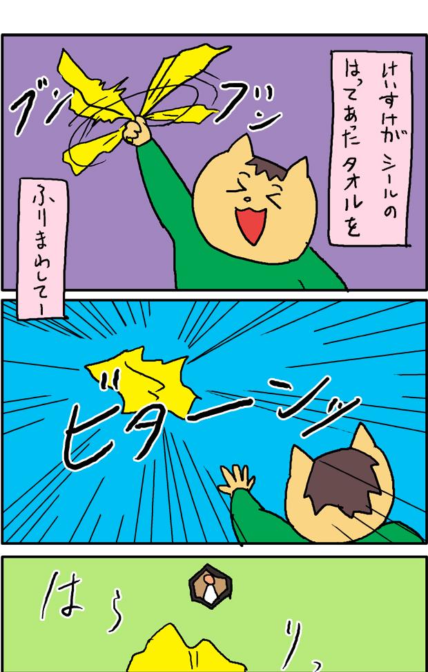 子育て漫画 不思議体験3