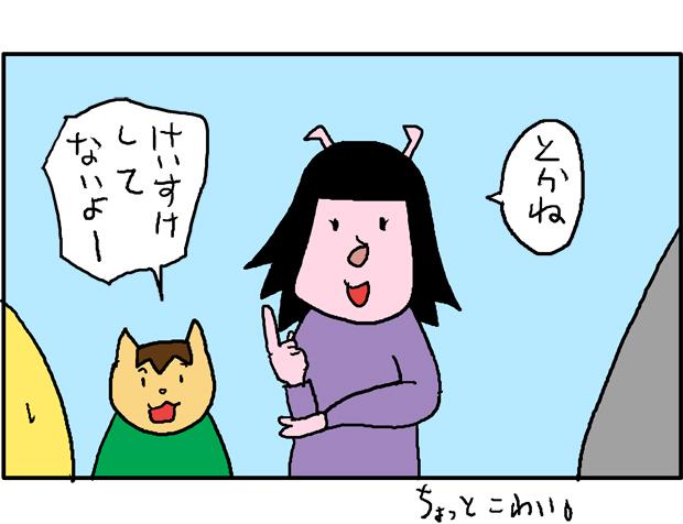 子育て漫画 不思議体験4