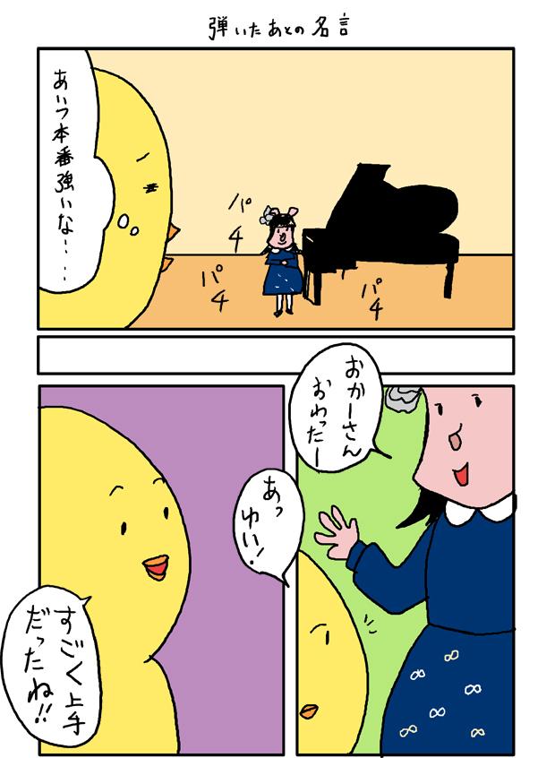 子育て漫画 ピアノ発表会2