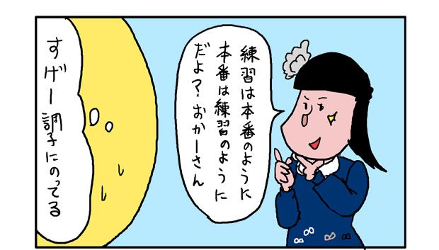 子育て漫画 ピアノ発表会3