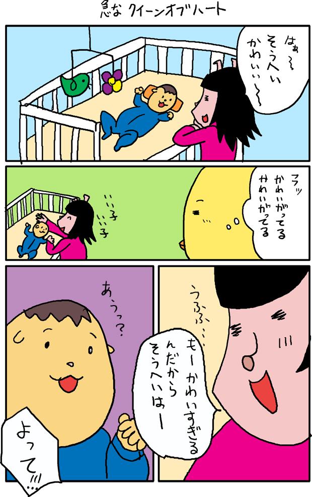 子育て漫画 ハートの女王1