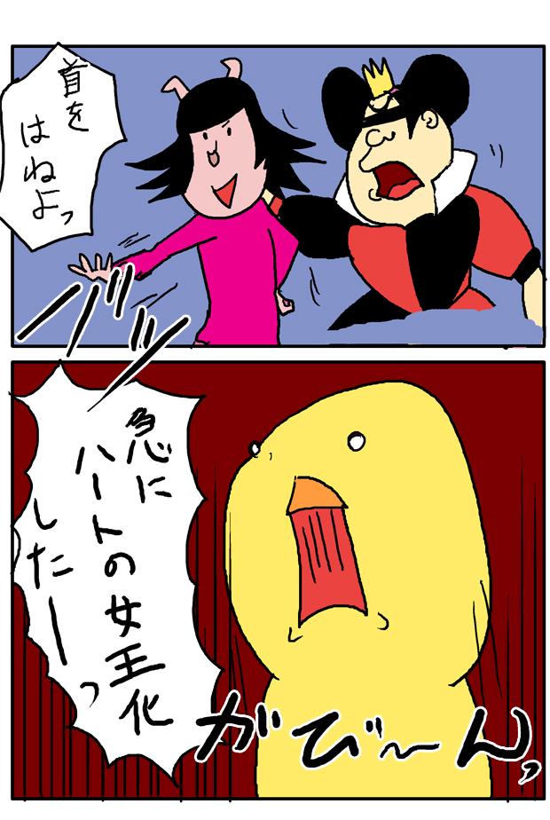 子育て漫画 ハートの女王2