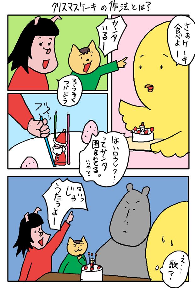 子育て漫画 クリスマスケーキ1