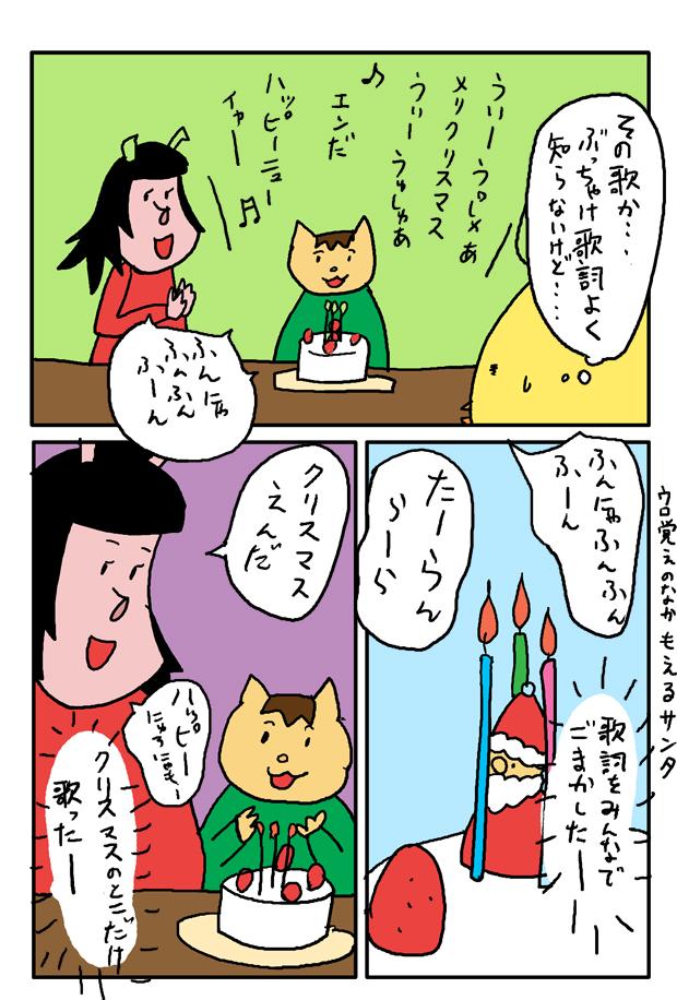 子育て漫画 クリスマスケーキ2