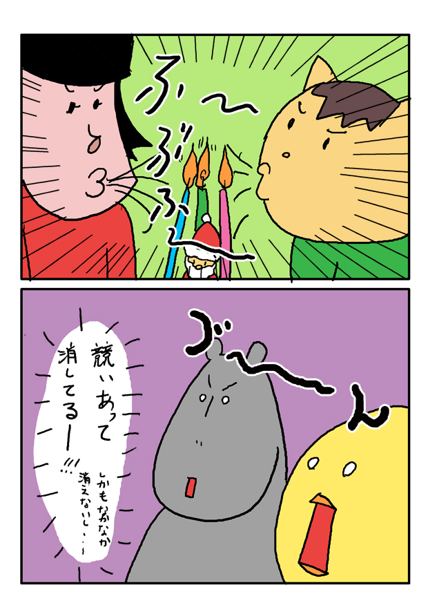 子育て漫画 クリスマスケーキ3