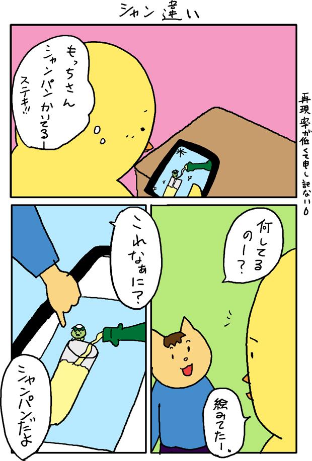 子育て漫画 シャンパン1